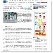 北海道地震 宮古-室蘭フェリー大活躍、復興の動脈に – 産経ニュース