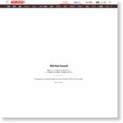 片山氏の書籍看板が名古屋、浜松でも無許可設置判明 – サンケイスポーツ