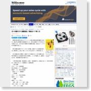 百十四銀行が6連覇達成/県総合バド第1日 – 四国新聞