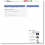 建設現場火災 作業員5人死亡 約40人負傷 火花がウレタンに燃え移り出火 – スポーツニッポン