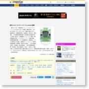 東京メトロ ファミリーパーク in AYASE 開催 – 鉄道コム