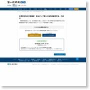 災害発生時の手順確認 排水ポンプ車など操作訓練見学会-千歳川 – 苫小牧民報