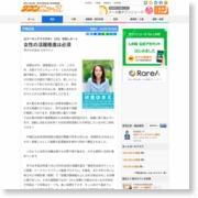 元ワーキングママがゆく【20】 市政レポート 女性の活躍推進は必須 横浜市会議員 伏見ゆきえ – タウンニュース