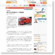 市消防本部 新たな化学消防ポンプ車配備 東名での作業視野に設計 – タウンニュース