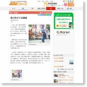 愛川町が5位健闘 県消防操法大会 – タウンニュース