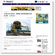 JR東日本大宮支社、新幹線工事用車両基地を特別公開 11月3日に – トラベルメディア「Traicy(トライシー)」