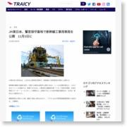 JR東日本、鷲宮保守基地で新幹線工事用車両を公開 11月3日に – トラベルメディア「Traicy(トライシー)」