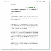 自治体向け見放題の日本語能力試験eラーニングコース提供を開始(英越中3ヵ国語字幕版) – ValuePress! (プレスリリース)