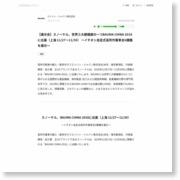 【展示会】スノーケル、世界三大建機展の一つBAUMA CHINA 2018に出展(上海 11/27~11/30) ~イチオシ自走式高所作業車全6機種を展示~ – ValuePress! (プレスリリース)
