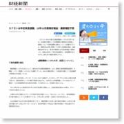 カナモトは年初来高値圏、18年10月期増収増益・連続増配予想 – 財経新聞