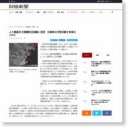人工衛星を大規模防災訓練に活用 災害時の対策活動を効率化 JAXA – 財経新聞
