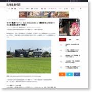 セキド農業ドローン(DJI AGRAS MG-1)講習会を12月3日~7日に新潟県五泉市で開催! – 財経新聞