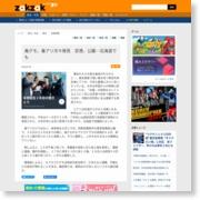 毒グモ、毒アリ次々発見 空港、公園…北海道でも – ZAKZAK