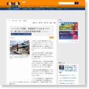 【警戒せよ!生死を分ける地震の基礎知識】インドネシア地震、津波監視ブイは止まっていた…繰り返される低中所得国の悲劇 – ZAKZAK