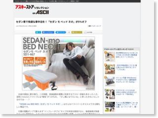セダン車で快適な車中泊を!「セダン モ ベッド ネオ」が5%オフ – ASCII.jp