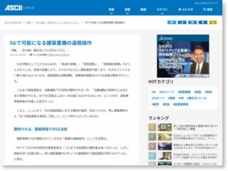 5Gで可能になる建築重機の遠隔操作 – ASCII.jp