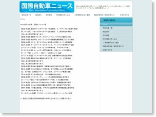 【米国―販売】富士重、運転支援システム「アイサイト」を北米市場で導入 – 国際自動車ニュース