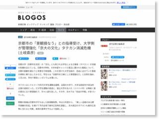 京都市の「景観損なう」との指導受け、大学側が管理強化「京大の文化」タテカン消滅危機 (土岐直彦) – BLOGOS
