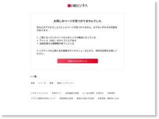 ダイソー、中国本土に初進出 – 日経ビジネス オンライン