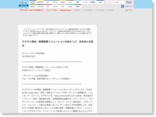 クラウド資金・財務管理ソリューションの米キリバ、日本法人を設立 – クラウド Watch