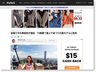 自撮り中の事故死が増加 75階建て屋上で宙づりの露モデルに批判 – Forbes JAPAN