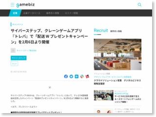 サイバーステップ、クレーンゲームアプリ『トレバ』で「配送 W プレゼントキャンペーン」を2月6日より開催 – SocialGameInfo