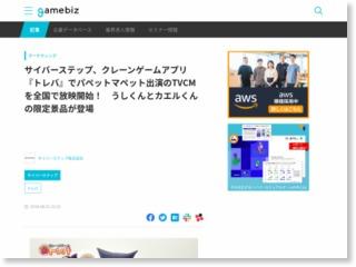 サイバーステップ、クレーンゲームアプリ『トレバ』でパペットマペット出演のTVCMを全国で放映開始! うしくんとカエルくんの限定景品が登場 – SocialGameInfo