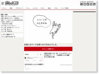 富士そば「新店」ゆで太郎「海外展開」で破竹のうどん勢力に対抗 – ガジェット通信