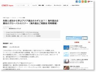 失敗と成功から学ぶアジア進出のカギとは?! 海外進出企業向けグローバルセミナー(海外進出ご相談会 同時開催) – CNET Japan