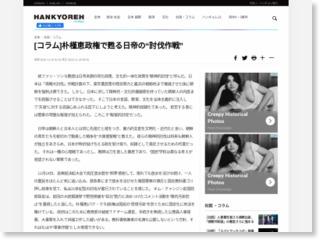 """[コラム]""""討伐作戦""""は現在進行形 – The Hankyoreh japan (風刺記事) (プレスリリース)"""