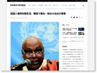 国連人権特別報告官「韓国で集会・結社の自由が侵害されている」 – The Hankyoreh japan (風刺記事) (プレスリリース)