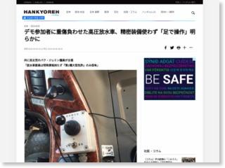 デモ参加者に重傷負わせた放水車、精密装備使わず「足で操作」明らかに – The Hankyoreh japan (風刺記事) (プレスリリース)