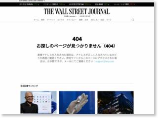 農林中金、5000億円の融資枠=企業の海外展開や地域振興を支援 – ウォール・ストリート・ジャーナル日本版