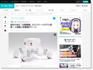 架空の会社「出雲重機」からスケールモデル登場! AI搭載小型重機が … – KAI-YOU.net
