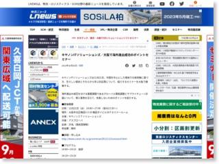 キヤノンITソリューションズ/大阪で海外進出成功のポイントセミナー – LNEWS