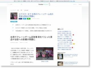 台湾でクレーンゲーム店急増 奇をてらった景品や治安への影響が問題に – livedoor