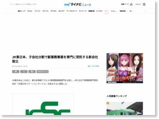 JR東日本、子会社分割で駅業務事業を専門に受託する新会社設立 – マイナビニュース