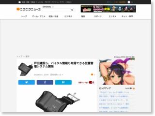 戸田建設ら、バイタル情報も取得できる位置管理システム開発 – ニコニコニュース
