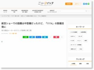 航空ショーでの話題は中型機だったけど、「777X」の設備活発に – ニュースイッチ Newswitch