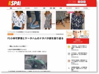 F1小林可夢偉とケータハムのドタバタ劇を振… – 日刊SPA!