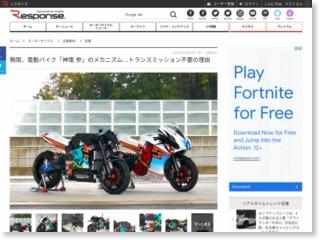 無限、電動バイク「神電 参」のメカニズム…トランスミッション不要の理由 – レスポンス
