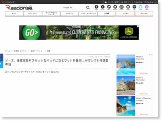 ビーズ、後部座席がフラットなベッドになるマットを発売…セダンでも快適車中泊 – レスポンス
