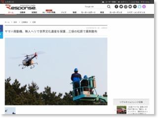 ヤマハ発動機、無人ヘリで世界文化遺産を保護…三保の松原で薬剤散布 – レスポンス