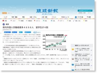 県内外国人労働者最多4898人 留学生が4割 – 琉球新報