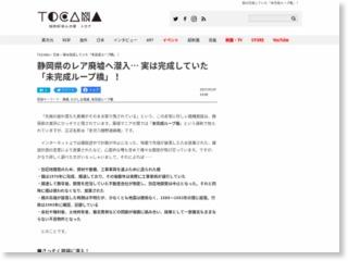 静岡県のレア廃墟へ潜入… 実は完成していた「未完成ループ橋」! – TOCANA (風刺記事) (プレスリリース)