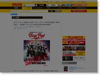 タワーレコード全店によるボーイズ・グループ大PUSH企画『BOYS POP!』 第7弾アーティストにBOYS AND MENが決定! – TOWER RECORDS ONLINE (プレスリリース)