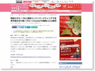 残席わずか! PRと検索エンジンマーケティングで世界市場を切り開くグローバルweb PR戦略 12/18東京 – Web担当者Forum