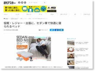 仮眠・レジャー・出張に、セダン車で快適に寝られるベッド – 週刊アスキー – 週刊アスキー