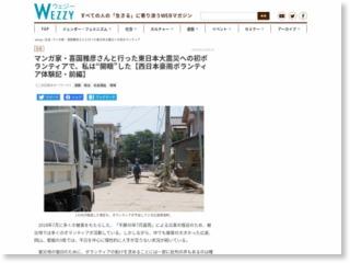 """マンガ家・喜国雅彦さんと行った東日本大震災への初ボランティアで、私は""""開眼""""した【西日本豪雨ボランティア体験記・前編】 – wezzy"""