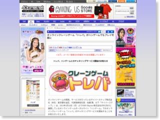 オンラインクレーンゲーム「トレバ」がハンゲームでもプレイ可能に – 4Gamer.net